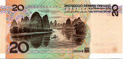 20 yuan_rio-li_guilin_china